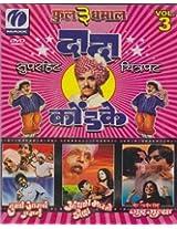 3 in 1-Tumcha Aamcha Jamala-Andhala Marto Dola-Bot Lavin Tithe Gudgulya