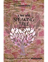 THE BEST OF SPEAKING TREE VOL. 6 ( Hindi )