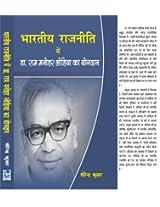 Bhartiy Rajniti me Ram Manohar Lohiya ka Yogdan