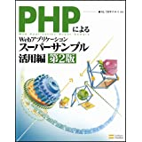 PHPWebAvP[VX[p[Tvp 2KJ