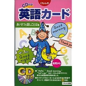 くもんのCD付き英語カード (あいさつと話しことば編)