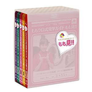 【Amazon.co.jp限定】ももクロ式見学ガイド もも見!! Blu-ray BOX (オリジナル下敷き・流通限定オリジナルマグネット付)