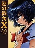 謎の彼女X 1(期間限定版)(Blu-ray Disc)