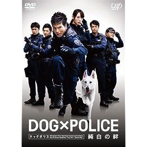 DOG×POLICE 純白の絆 torrent
