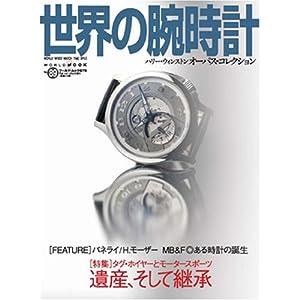 【クリックでお店のこの商品のページへ】世界の腕時計 no.89 特集:遺産、そして継承タグ・ホイヤーとモータースポーツ (ワールド・ムック 679) [ムック]