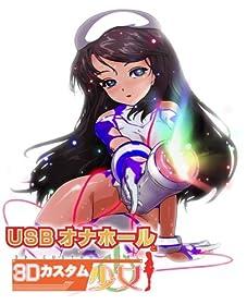 USBオナホールと3Dカスタム少女