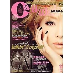 Cawaii ! (カワイイ) 2007年 11月号