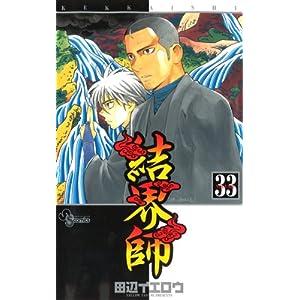 結界師 33 (少年サンデーコミックス)