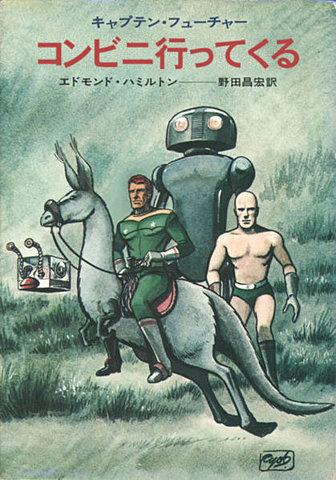 魔法の月の血闘—キャプテン・フューチャー (ハヤカワ文庫 SF 147 キャプテン・フューチャー)