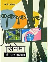 Cinema Ke Chaar Adhyay