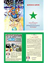 Quraan e Azeem