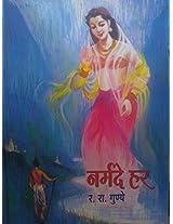 Narmade Har