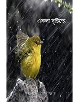 Ekla Brishti Te (Bengali Edition)