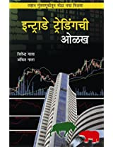 Intraday Tradingchi Olakh - Guide to Intraday Trading Marathi