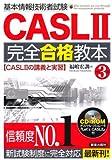 基本情報技術者試験CASL2完全合格教本 [単行本]