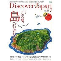 Discover Japan 2017年7月号 小さい表紙画像