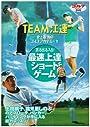 チーム江連史上最強のゴルフアカデミー PART-2