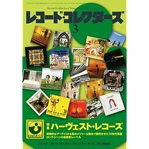 レコード・コレクターズ 2013年 03月号 [雑誌]