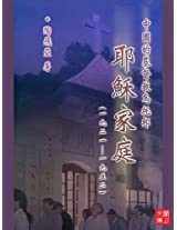 CUHK Series:Christian Utopian in China: Family of Jesus(Chinese Edition)