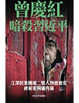 The plotted assassination of Xi Jingping: ----Inside story of the recent detention of Zeng Qinghong, the second hand of Jiang Zemin: Volume 25 (Chinese Political Upheaval in Full Play)