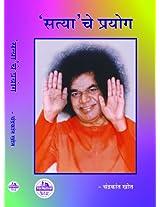 'Satya'che Prayog