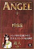 「ANGEL」遊人