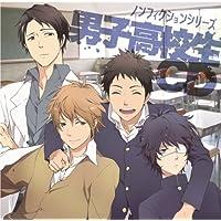 ノンフィクションシリーズ 第2弾「男子高校生CD」出演声優情報