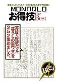 MONOQLO お得技 the BEST