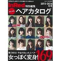 InRed おしゃれヘアカタログ 2015年秋冬号 小さい表紙画像