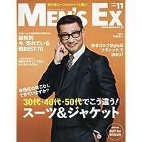 MEN'S EX 2016年11月号 小さい表紙画像