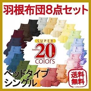 【クリックでお店のこの商品のページへ】布団セット NEW 新20色羽根布団8点セット (ベッドタイプ・シングル) アースブルー AGA