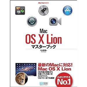 Mac OS X Lionマスターブック (Mac Fan Books)