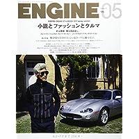 ENGINE 2017年5月号 小さい表紙画像