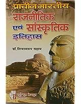Prachin Rajneetik and Sanskrit Itihas