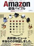 Amazon最強バイブル (100%ムックシリーズ)