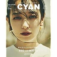 CYAN 2016年 issue 010 小さい表紙画像