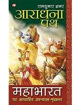 Aaradhana Path: Mahaabhaarat Par Aadhaarit Vrihadaakaar Upanyaas