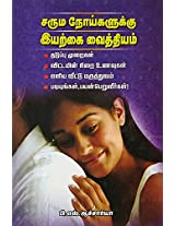 Saruma Noigalukku Iyarkai Vaithiam