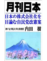 Nippon no kabusikikaishakawo mokuromu jimintoh kaikenan