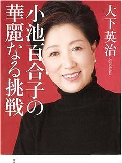 総選挙ウラ側ワイド橋下徹「石原慎太郎ポイ捨て」で高笑い vol.5