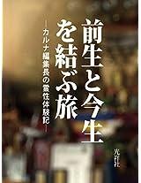 Zenshou to konzhou wo musubu tabi: Karuna hensyuuchou no reisei taiken ki