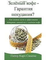 Zeljonyj Kofe Garantija Pohudanija?: Kak Mozhno Legko I Jeffektivno Poterjat' Lishnij Ves S Zeljonym Kofe
