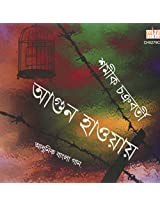 Aagun Hawae by Samik Chakraborty