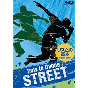 [DVD] How to Dance STREET -リズムの基本-