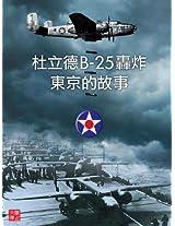 ZBT Battle Field Series:The Story Of Doolittle B-25 Bombing Tokyo
