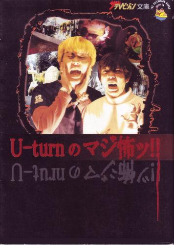 U‐turnのマジ怖ッ! (ザ・テレビジョン文庫)