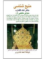 Research Source in Iran History and Culture: Vol. I, Nader Shah Afshar: Manab-i Tahghigh dar Tarikh wa Farhang-i Iran: Jeld-i Yekoum, Nader Shah Afshar: Volume 1