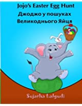 Children's book: Jojo's Easter Egg Hunt in Ukrainian: (Bilingual Edition) Children's Picture Book English Ukrainian. Ukrainian kids book (Ukrainian ... 11 (Bilingual Ukrainian books for children)