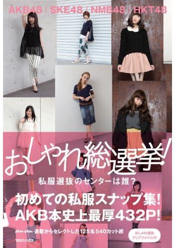 AKB48,SKE48,NMB48,HKT48 おしゃれ総選挙!私服選抜のセンターは誰?