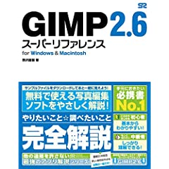 GIMP 2.6 �X�[�p�[���t�@�����X for Windows&Macintosh